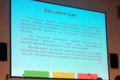 roginskij-doklad-slajd-04
