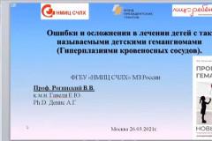 1-slajd-roginskij