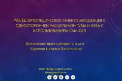 udalova-01-1