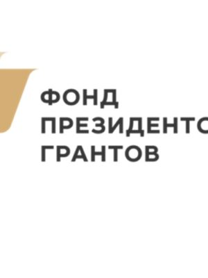 Фонд «Лицо Ребенка» и Фонд президентских грантов заключили грантовый договор