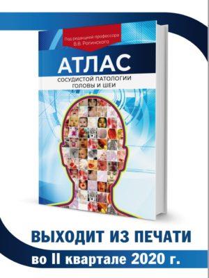 Во II квартале 2020 года выйдет в свет «Атлас сосудистой патологии головы и шеи»