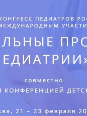 ХХII Конгресс педиатров России