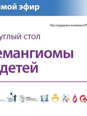 """Круглый стол по проблеме """"Гемангиомы у детей"""" 03.07.20, 10.00"""