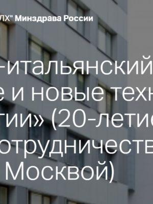 Российско-итальянский симпозиум «Цифровые и новые технологии в стоматологии»